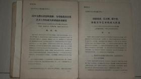 1959年北京市文化工作会议-周扬,钱俊瑞讲话草稿及马克思,刘**等资料