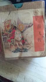 岳飞传 连环画【全套15册,带盒。1984年第二版