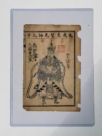 民国石印《孔子像》,一页,品相如图