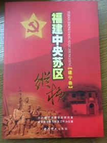 福建中央苏区纵横(共21册)