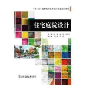 住宅庭院设计 文健 9787512119451 北京交通大学出版社 正版图书
