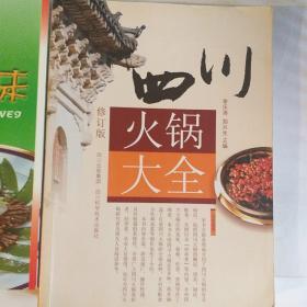 四川火锅大全修订版(2007年印刷)