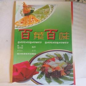百菜百味(2000年)