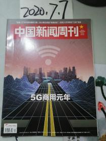中国新闻周刊 2019年21期  5G商用元年