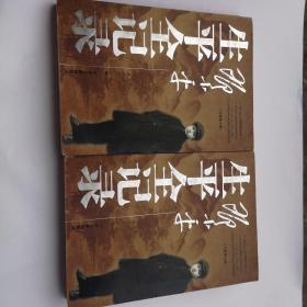 邓小平生平全记录(上 下全二册,2004年一版一印)