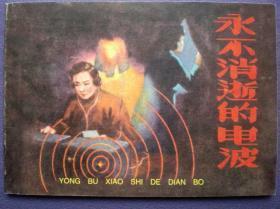 連環畫《永不消逝的電波》方瑤民繪畫,遼寧美術出版社,