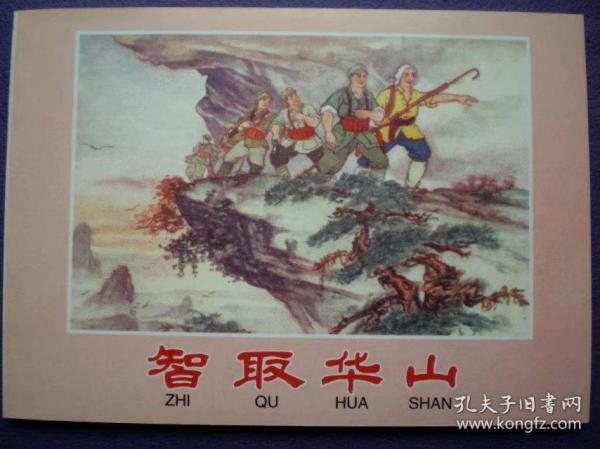 1962年胡克禮繪畫,連環畫《智取華山》胡克禮繪畫,遼寧美術出版社,正版好品量少