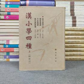 汉小学四种 上下册