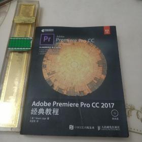 Adobe Premiere Pro CC 2017经典教程 附光盘