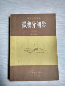 高级中学课本 微积分初步(甲种本)全一册