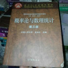 概率论与数理统计(第三版)龙永红
