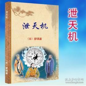 地理泄天机 (宋)廖瑀著,个人收藏学术研究书籍古代秘籍资料