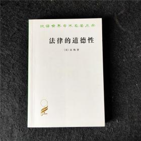 法律的道德性 The Morality of Law 汉译世界学术名著丛书·政治法律社会