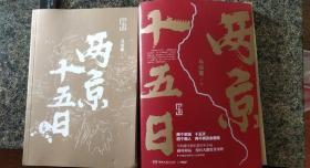 两京十五日 上下两册 有两京行迹坤舆图  【几乎全新】