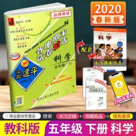 孟建平系列丛书 各地期末试卷精选:科学(五年级下 J 2017)