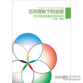 五环辉映下的金陵-2014南京青奥会知识读本  9787534580192 江苏科技 正版图书