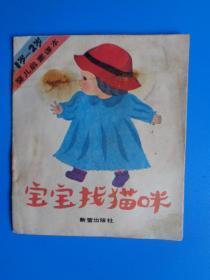 婴儿启蒙课本(1岁—2岁)《宝宝找猫咪》