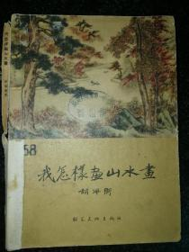 我怎样画山水画   胡佩衡 1957年看版a4-6