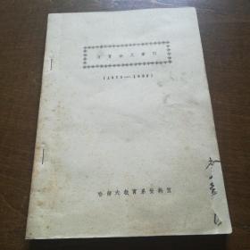教育论文索引(1979-1982)
