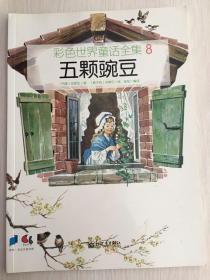 彩色世界童话全集8五颗豌豆