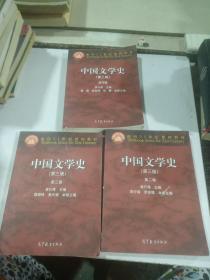 中国文学史(第三版)第2、3、4卷三册合售