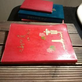 老笔记本:天翻地覆(32开红塑料外壳。有多幅名家画作。没有使用过)