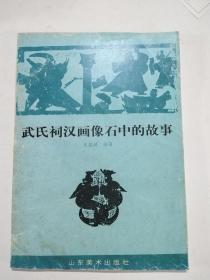 武氏祠汉画像石中的故事