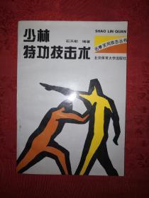 名家经典丨少林特攻技击术(仅印6000册)1996年版,内收少林正宗铁掌功和铁拳功!