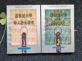 基督教教育与中国社会丛书:第一辑 基督教大学与国学研究 、第二辑 基督教大学华人校长研究 【两册合售】