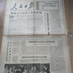 """老报纸,人民日报1977年12月20日,6版。内容包括""""第二次汉字简化方案草案""""。"""