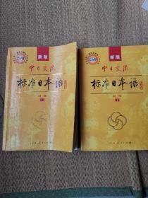 标准日本语(初级)上下册