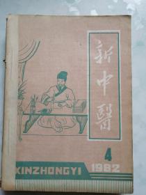 新中医 1982年4—12期合订本