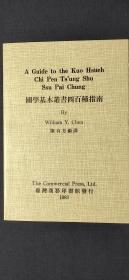 国学基本丛书四百种指南