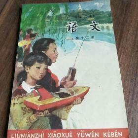 语文第十二册(六年制小学课本)
