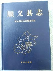 顺义县志  2009