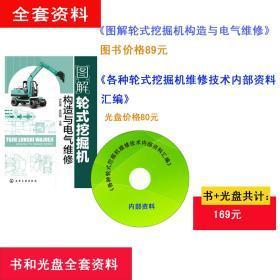 图解轮式挖掘机构造与电气维修 第6章操作性能测试178 第7章故障诊断与排除194