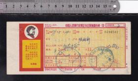 广西毛主席语录存单(有毛主席像)
