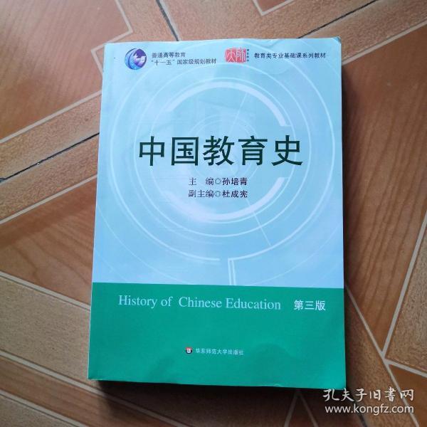 中国教育史(第三版)