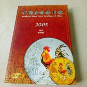 中国金银币目录
