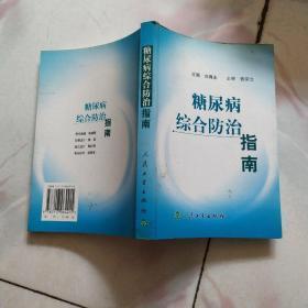 糖尿病综合防治指南