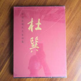 低价| 中国近现代名家画集:杜巽(8开精装)