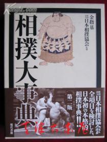 相扑大事典(第二版)相扑大百科辞典(第二版 书盒函套精装本)