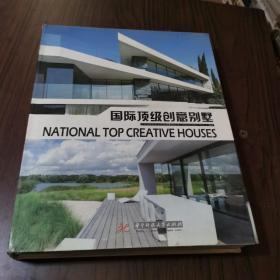 国际顶级创意别墅