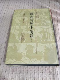 中国古典文学丛书:稼轩词编年笺注(定本) 32开精装 2009年3印