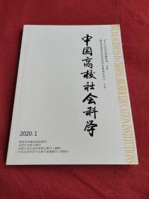 中国高校社会科学2020年第1期