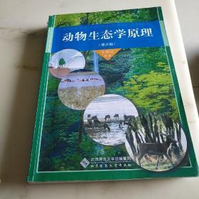高等学校教学用书:动物生态学原理(第3版)(内页有少量笔记划线)