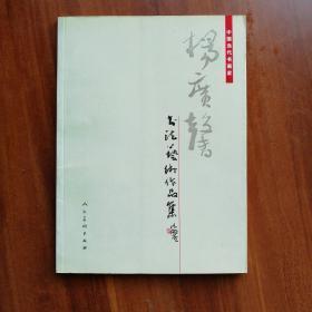 杨广馨书法艺术作品集