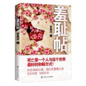 羞耻帖 安昌河 9787220100512 四川人民出版社 正版图书