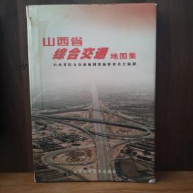 山西省综合交通地图集