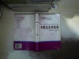 大学汉英双语教材系列:中英文文书实务